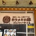 【ラーメン】『キラメキの豚 夕日のキラメキ第二章』京都は濃い濃いこってりがお好み?