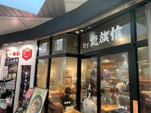 【ラーメン】『駅ナカらーめん ス・ス・ル』人気店のDNAを継ぐ