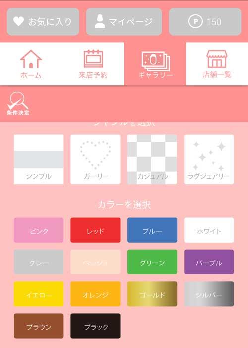 ファストネイルアプリ色選択画面