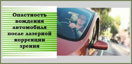 зрение и водитель