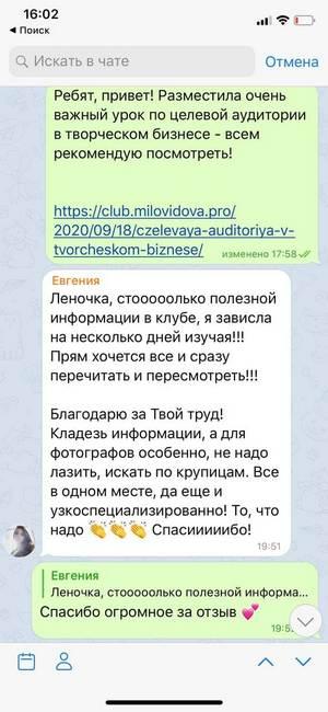 Отзыв о закрытом клубе Лены Миловидовой