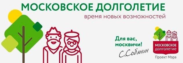 moskovskoe-dolgoletie