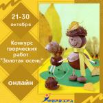 """Конкурс творческих работ """"Золотая осень"""""""