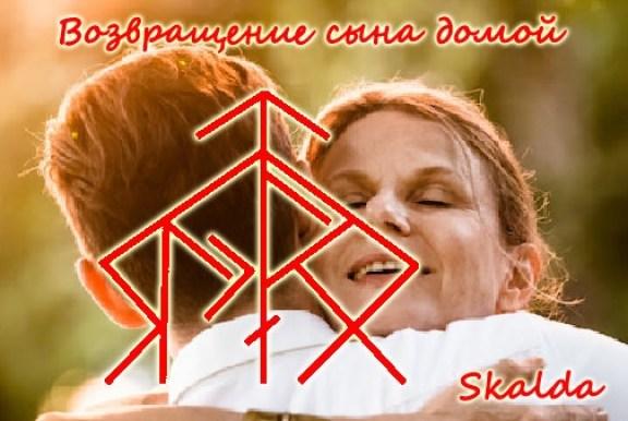 "Becoming ""son's Return home"" Author: Skalda"