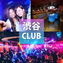 【渋谷クラブ】渋谷の人気クラブまとめ、初心者におすすめCLUBや女性無料クラブ、芸能人の目撃情報あり、営業中のクラブまで