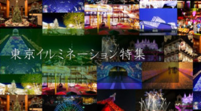 東京イルミネーション特集