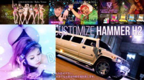 Vanity Sapporo(ヴァニティ札幌・ヴァニティ札幌)の最新情報