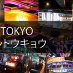 エル東京 - ELE TOKYO 口コミ・評判等