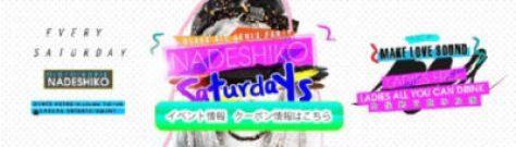 CLUB NADESHIKO( クラブナデシコ )