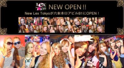 レックス東京レッドカーペット - New Lex Tokyo