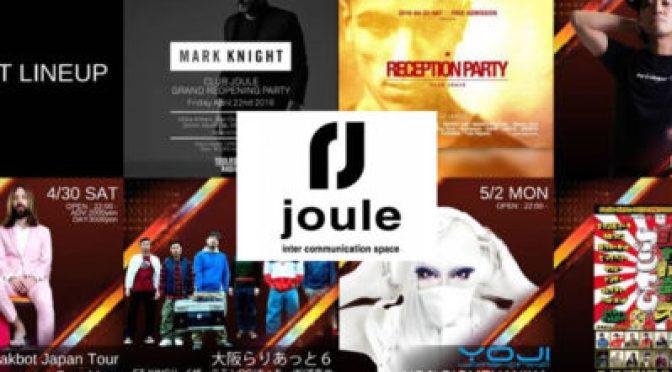 ジュール大阪 - joule