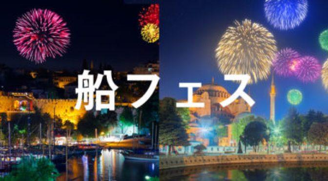 日本を全国 船上パーティー