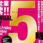 [法改正]  クラブ、23日から終夜営業OK – 六本木/渋谷/アメ村