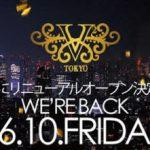 6月10日(金)V2 東京 リニューアル オープン決定。