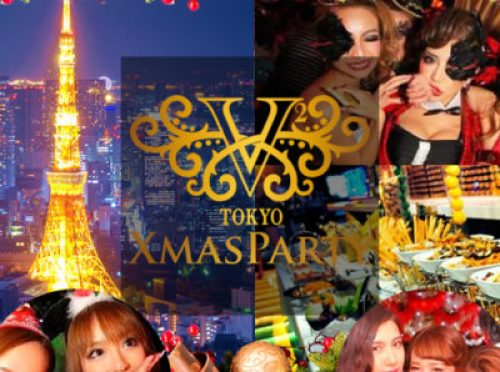 V2東京クリスマスパーティー 2017 - 六本木クラブクリスマスパーティー