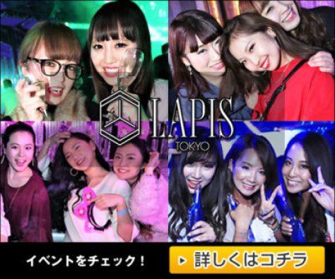 銀座ラピス東京(クラブ)- LAPIS TOKYO