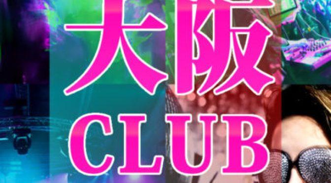 大阪人気クラブ!初心者向けクラブイベント!