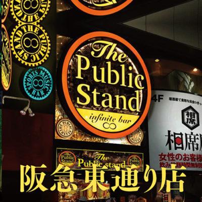 パブリックスタンド 阪急東通り店 - 大阪相席スタンディングバー