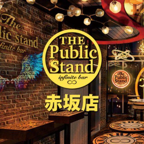 パブリックスタンド 赤坂店