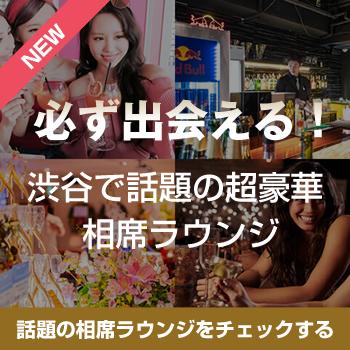 渋谷の相席ラウンジ ラグジュアリーラウンジ ミラス渋谷