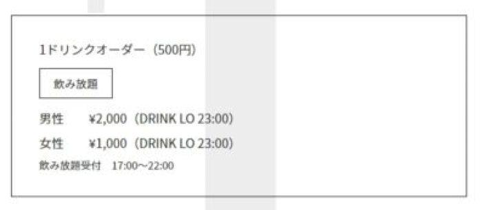 【渋谷 飲み放題 クラブ 最安値クラス】渋谷のセンター街のDJBAR(クラブ)で男性  ¥2,000、女性  ¥1,000のコスパ最高!