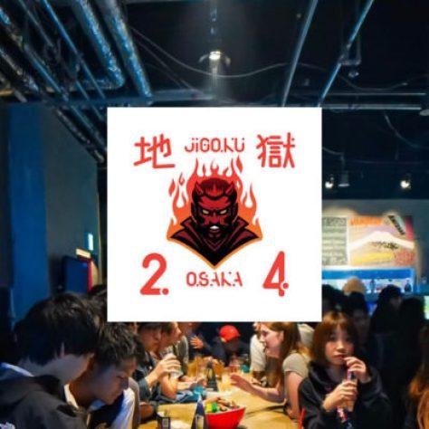 地獄24(大阪DJ BAR) - ボイジャースタンド ダイナー (a.k.a Voyager Dinor Voyager Stand pro 24 Hours DJ Restaurant)