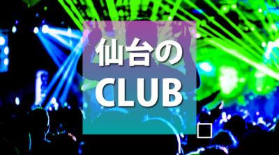 仙台クラブまとめ。仙台の人気クラブの中でも若者や初心者に人気のクラブをご紹介。仙台・国分町・青葉の人気クラブ、初心者におすすめCLUB、営業中のクラブをご紹介。仙台クラブイベント HIPHOPで探している方や、初めてクラブにクラブ初心者や女子会目当ての人は是非。