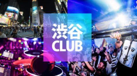 【渋谷の人気クラブ】渋谷おすすめCLUBの評判や口コミの一覧、初心者向けの最新情報まとめ、TK渋谷、ATOM東京、クラブキャメロットなども完全網羅