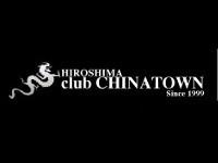 club CHINATOWN – クラブチャイナタウン