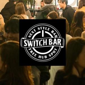 スイッチバー渋谷 –  SWITCH BAR(クラブ好きからも人気)