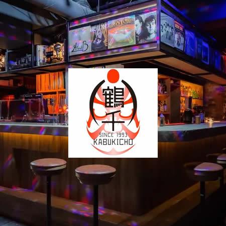 【新宿クラブ】新宿・歌舞伎町の人気クラブ・ディスコ・DJBARの鶴千ではヴィンテージの真空管アンプとスピーカーを設置。70、80年代の洋楽を立体感そして透明感あふれる質の高いサウンドを提供。ノーチャージ&軽いつまみからこだわりのお食事メニューもあるのでお気軽に。