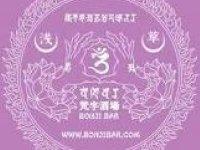 浅草 梵字バー – Bonji Bar(シーシャ・水タバコ)