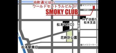 松本シーシャカフェ&バー SMOKY CLUB