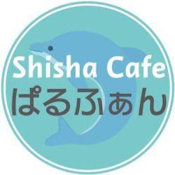 Shisha Cafe ぱるふぁん(御徒町シーシャ・上野水タバコ)-logo