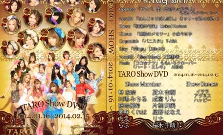 taroshow2014年1月