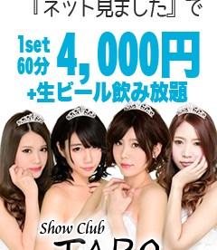 初回4000円