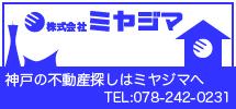 株式会社ミヤジマ