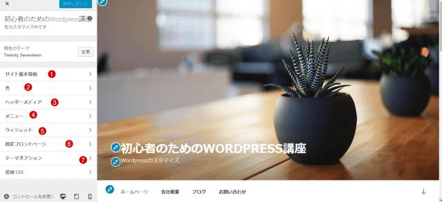 WordpressテンプレートTwenty Seventeen練習用