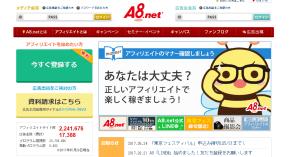 アプリケーションサービスプロバイダーA8net