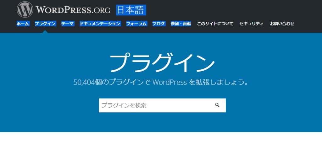 wordpressにサイトマップ作成