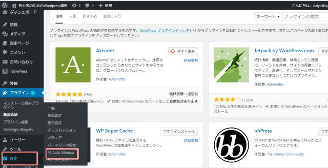 wordpressにサイトマッププラグイン