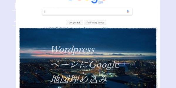Google地図をWordPressページに埋め込み