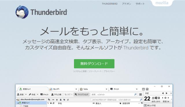 Xserverで作ったメールを無料メールソフトMozilla Thunderbirdに設定