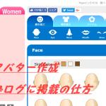 Seesaaブログで画像アバターをサイドバーに貼り付ける