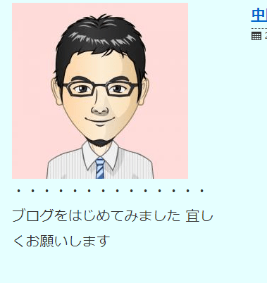 Seesaaブログで画像アバター