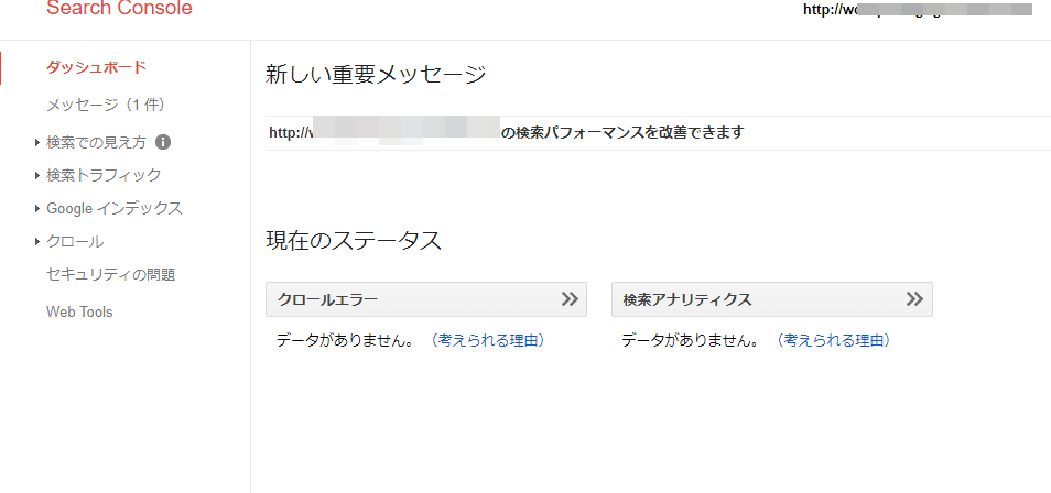 Search Consoleダッシュボード画面
