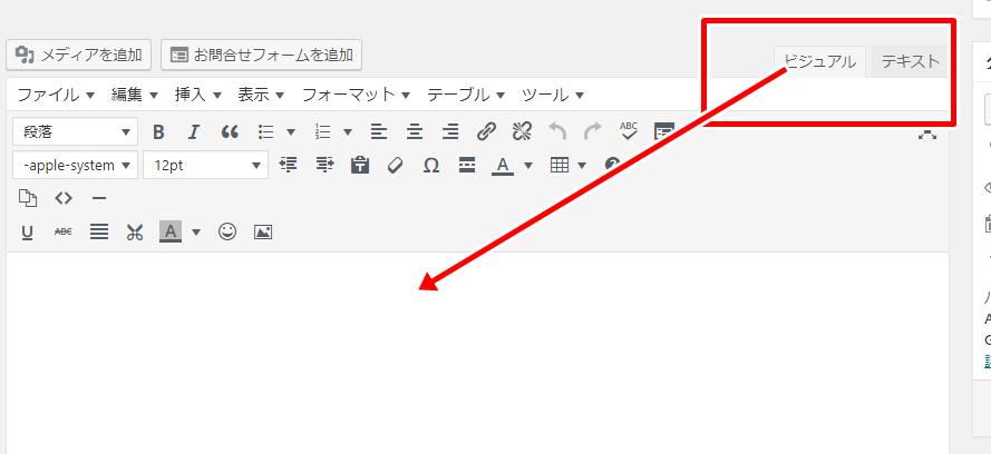 ビジュアルモードwordpressビジュアルモード