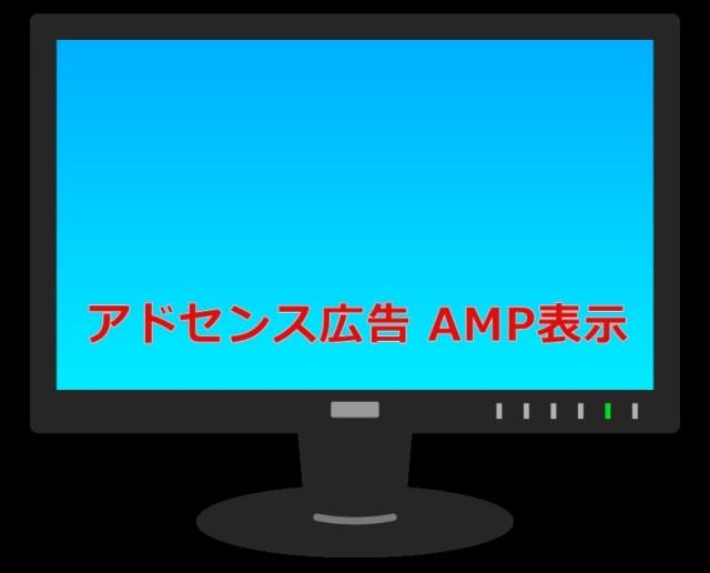 ワードプレスブログ初心者疑問 AMP広告表示しない対処法(アドセンス)