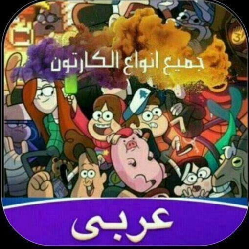 Mbc3 Cartoon Characters | lairfan org