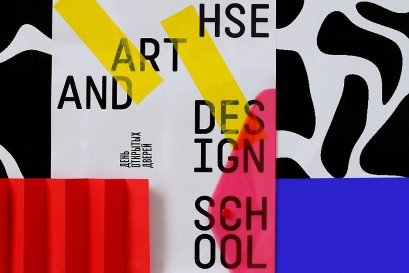 высшая школа экономики дизайн 7